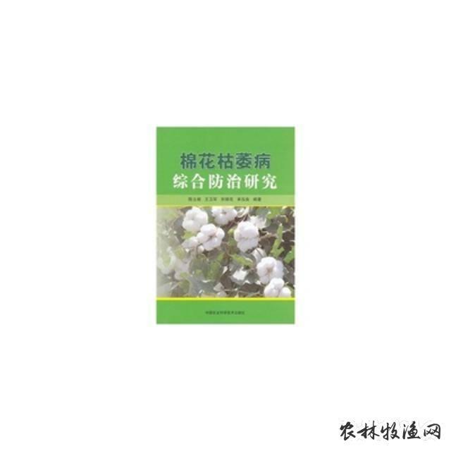 棉花枯萎病综合防治