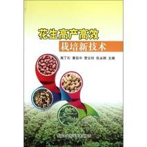 阜蒙县集中展示花生高质高效栽培技术