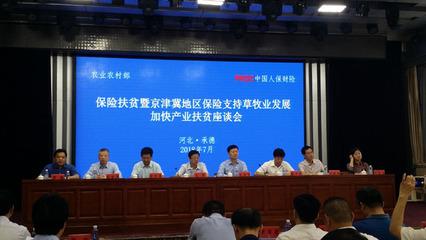 北京举办草牧业金融发展座谈会