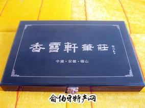 香雪轩毛笔