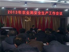 德清县农业农村局召开农机安全生产工作专题布置会