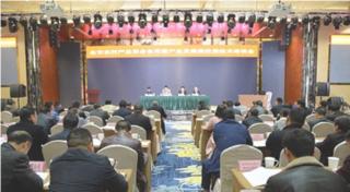 贵州举行全省极速5分排列3产业革命食用菌产业推进会