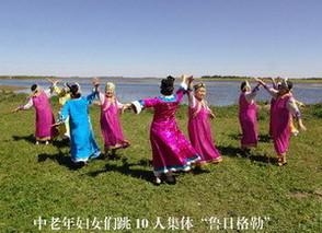 达斡尔族鲁日格勒舞