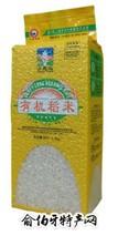 三合村有机稻米