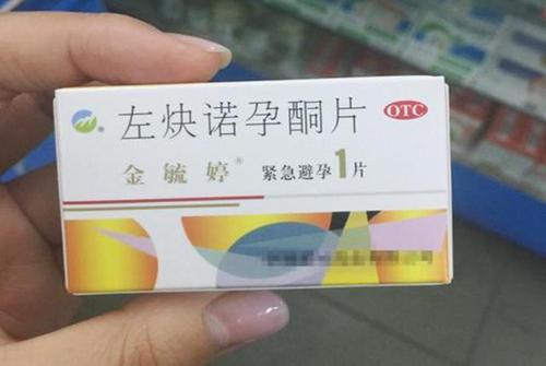 避孕药有几种类型