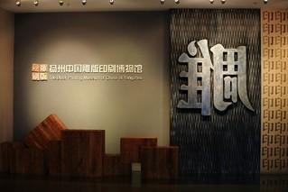 扬州雕版印刷